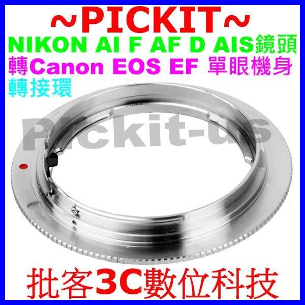 NIKON AI轉EOS CANON EF EF-S金屬轉接環 NIKON AF F鏡頭接CANON單眼相機身 彈簧卡榫