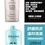 現貨 KERASTASE 卡詩 系列 洗髮精 髮膜 白金賦活氨基酸 1000ml 送壓頭 護髮洗髮