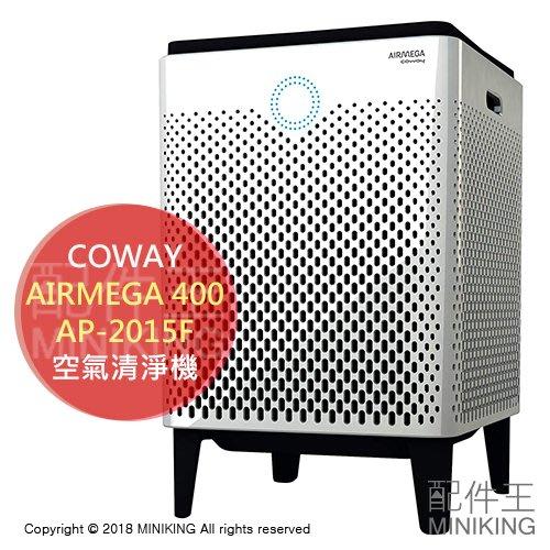 【配件王】日本代購 COWAY AIRMEGA 400 AP-2015F 空氣清淨機 24坪 HEPA 除臭 PM2.5
