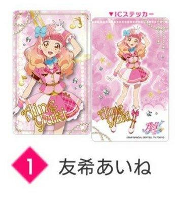 偶像學園Aikatsu Friends第二季粉絲卡+卡貼套組(愛音)日本帶回正版