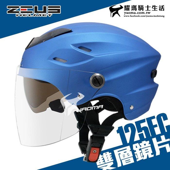 ZEUS 安全帽 ZS-125FC 消光銀藍 素色 雪帽 雙鏡片雪帽 內襯可拆洗 專利插扣 通風 耀瑪騎士生活機車部品