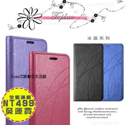 高雄館 加贈掛繩【冰晶隱藏磁扣可站立】 HTC Butterfly 2 手機皮套 保護套 保護殼 手機套 手機殼
