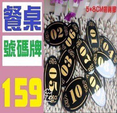 【三峽好吉市】餐桌號碼牌 桌次牌  桌號牌 抽號碼機 1-10號