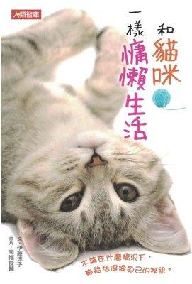 ~小瑜書舖\休閒嗜好~和貓咪一樣慵懶 ~康鑑出版~伊藤淳子著 P