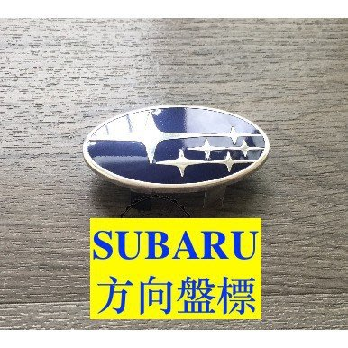 SUBARU 車標 impreza wrx forester legacy XV 改裝 方向盤 氣囊標 方向盤標  氣囊