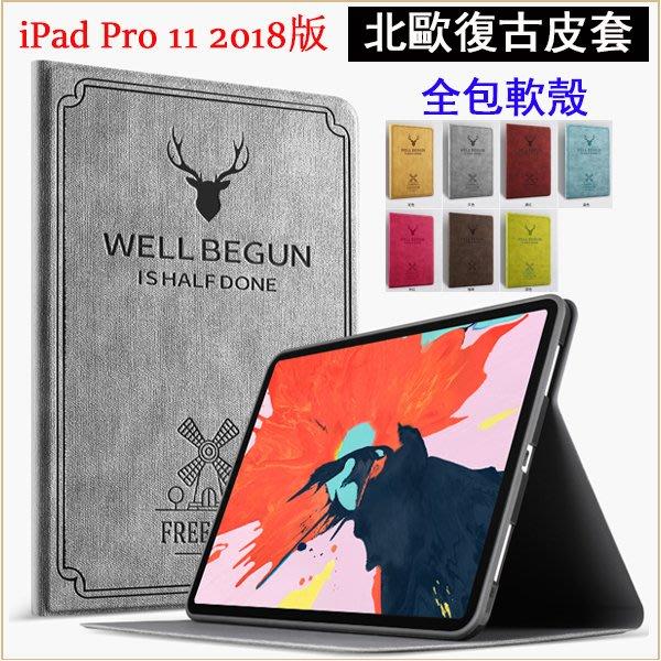 北歐風復古皮套 蘋果 ipad Pro 11 2018新版 保護套 Pro 11吋 平板皮套 全包邊 支架 智能休眠 超薄 保護殼