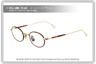 【睛悦眼鏡】簡約風格 低調雅緻 日本手工眼鏡 YELLOWS PLUS 69507