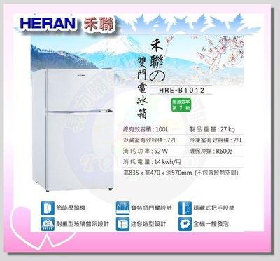 【易力購】HERAN 禾聯雙門冰箱 HRE-B1012《100公升》含安裝全省運送