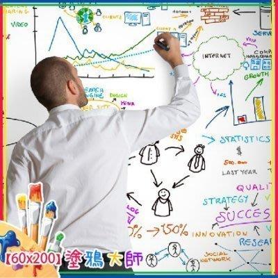 八號倉庫  壁貼  佈置 DIY 創意 教學 塗鴉 白板貼60*200【1U020X803】