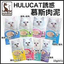 *WANG*Hulu Cat《誘惑的慕絲肉泥-15g*4P》沛萊亞-誘惑的慕斯