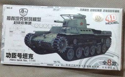 全新4D拇指坦克拼裝模型 DIY戰車模型功臣號坦克