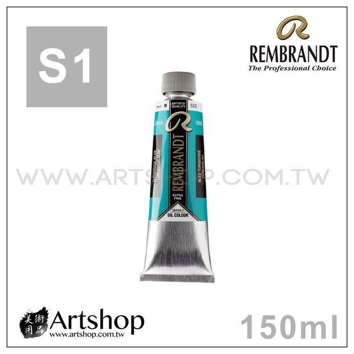 【Artshop美術用品】荷蘭 REMBRANDT 林布蘭 專家級油畫顏料 150ml「S1級 單色販售」