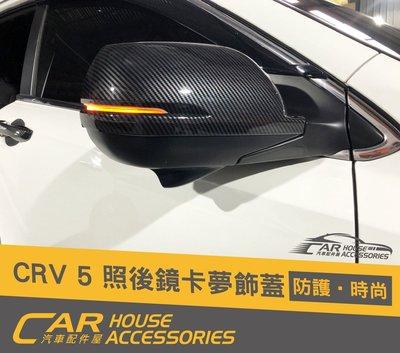 汽車配件屋 實體店面 CRV 5代 5.5代 專用 照後鏡卡夢飾蓋
