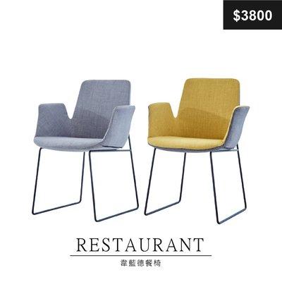 【祐成傢俱】96 韋藍德餐椅