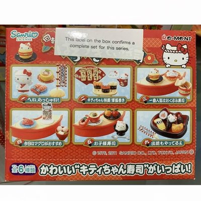 Rement Hello Kitty 食堂 全6款