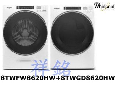 祥銘Whirlpool惠而浦17公斤滾筒洗衣機8TWFW8620HW+16公斤8TWGD8620HW瓦斯型滾筒乾衣機請詢