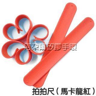 阿朵爾 素面拍拍尺 矽膠手環 運動手環 馬卡龍紅色 現貨供應中 可開發票