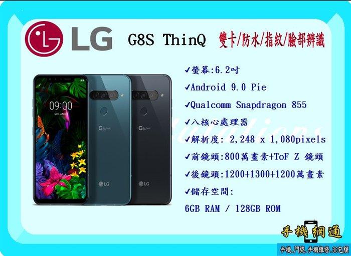 中壢 『手機網通』 LG G8S ThinQ 原廠公司貨 直購價18600元 配件組 玻璃貼+防摔殼加購價 300元