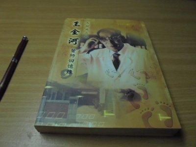 烏腳病之父 王金河醫師回憶錄-有簽名-2009版-有簽名-無打折-