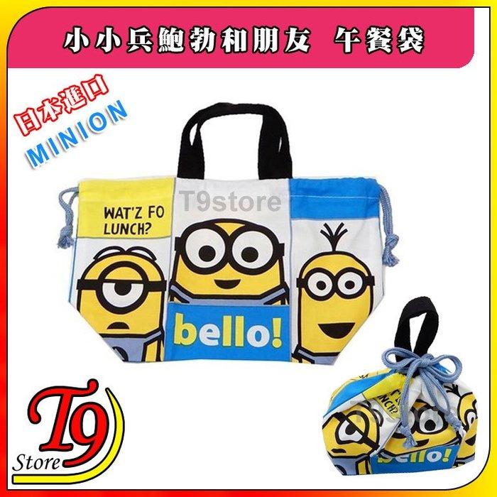 【T9store】日本進口 Minions (小小兵鮑勃和朋友) 午餐袋 便當袋