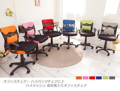 辦公椅 電腦椅 椅子 書桌 開學 外宿...