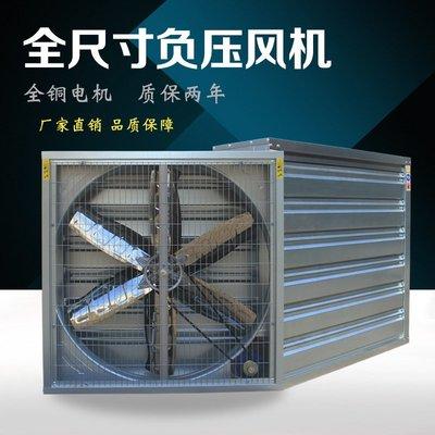 風機源頭廠家大功率負壓風機全尺寸排風扇畜牧養殖車間工業排氣扇