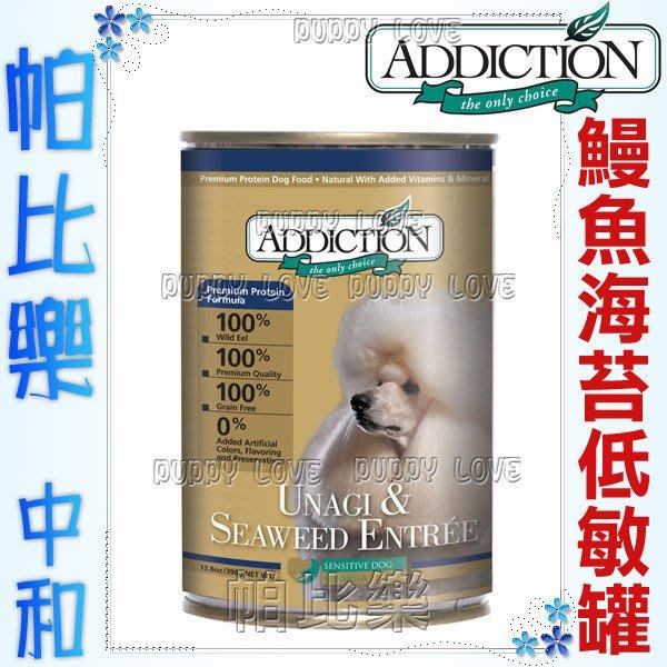◇帕比樂◇[促銷 買五送一共6罐]ADDICTION自然癮食-頂級低敏無穀狗罐【鰻魚海苔 390g 】