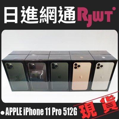 [日進網通微風店] Apple iPhone 11 Pro 5.8吋 512G 手機 下殺空機只要 41890元