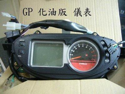 光陽 正廠 原廠 V-LINK GP125 GP 冷光 液晶碼表/馬錶/儀表板/儀表/儀錶組 特仕版/噴射版