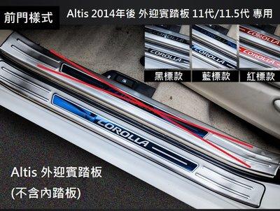 現貨 TOYOTA 豐田 Altis 11代 11.5代 2014年式後 專用 不銹鋼 外迎賓踏板 門檻 踏板 彩標款