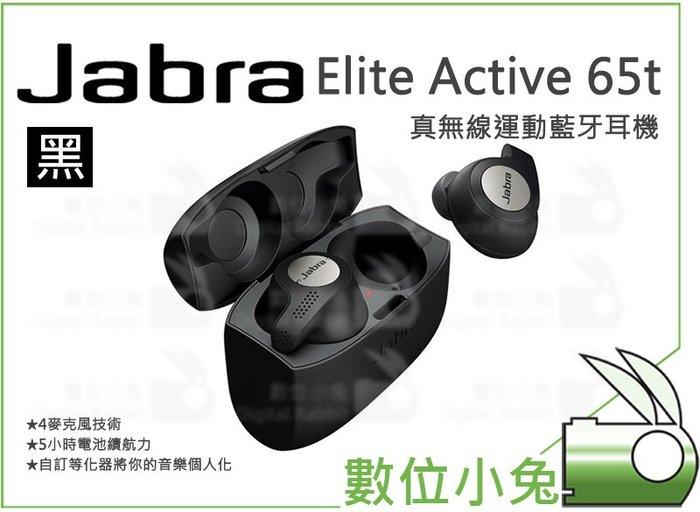 數位小兔【Jabra Elite Active 65t 真無線運動藍牙耳機 黑】入耳式 無線 立體聲 藍芽耳機 公司貨