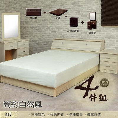床組【UHO】自然風5尺單雙人四件組 (床頭箱+簡易床底+二抽床邊櫃+化妝台)免運費