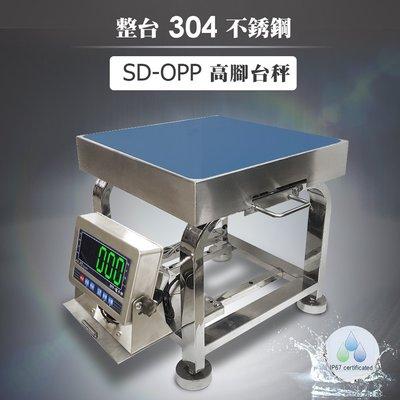 SD-OPP 304食品級不銹鋼 防水...