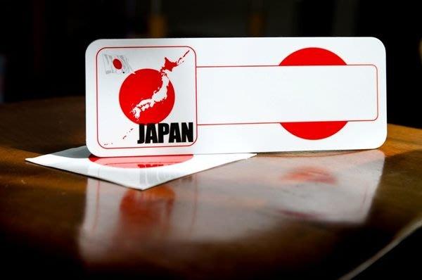 【衝浪小胖】日本造型停車牌/國旗/汽車/Japan/本田/馬自達/三菱/日產/toyota/鈴木