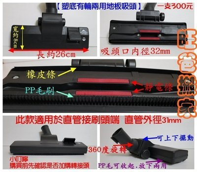 普騰 PVA-001 吸塵器配件 軟管 接頭 手握管 刷頭 地板地毯二合一【塑底有輪兩用地板吸頭】