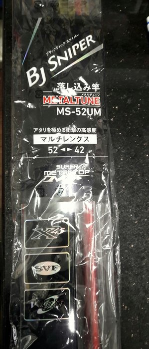 【欣の店】DAIWA BJ SNIPER MetalTune MS-52UM 42-52 2way 落下竿 磯釣竿