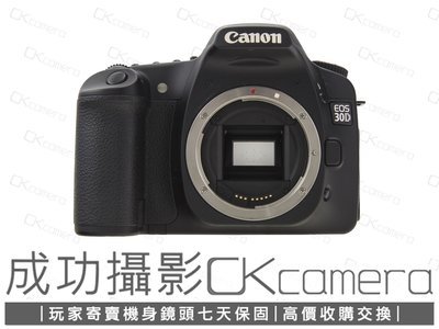成功攝影 Canon EOS 30D Body 中古二手 820萬像素 堅固耐用 經典中階機種 數位單眼相機 保固七天 參考 40D 50D