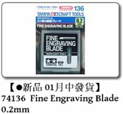 IDCF | Tamiya 74136 Fine Engraving Blade 0.2mm 工具材料