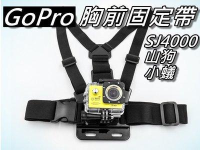 Gopro運動攝影機配件/胸前綁帶/胸前固定肩帶/背帶 GoPro Hero4/3/3+ SJ4000 桃園《蝦米小鋪》