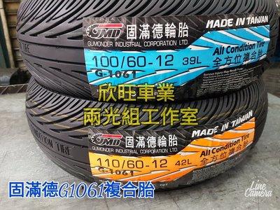 板橋 GMD固滿德 G1061 100/60-12 110/60-12 gogoro 1代 前輪胎 後輪胎 複合胎