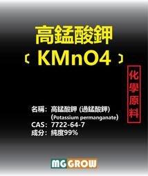 現貨 高錳酸鉀(過錳酸鉀) 2KG