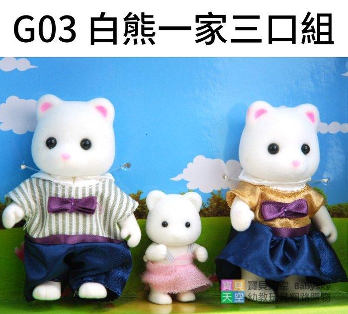 ◎寶貝天空◎【G03 白熊一家三口組】快樂家族,人偶玩偶娃娃公仔,家家酒玩具,娃娃屋配件,大小可與森林家族通用