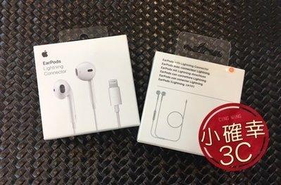 Apple 原廠 EarPods 具備 Lightning 連接器 耳機 Lightning接頭 iPhone iPad