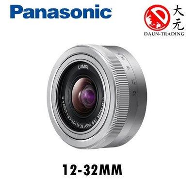 *大元˙台南*【平輸優惠】Panasonic LUMIX G VARIO 12-32mm ASPH 拆鏡 銀 平輸