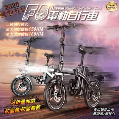 F5電動自行車 150公里版☆手機批發網☆【分期0利率】 腳踏車 電動車 自行車 折疊車 趣嘢 FIIDO
