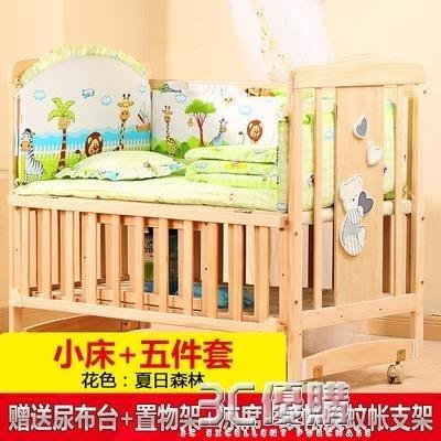嬰兒床實木多功能環保寶寶床搖籃床折疊bb床無漆兒童床拼接大床HM