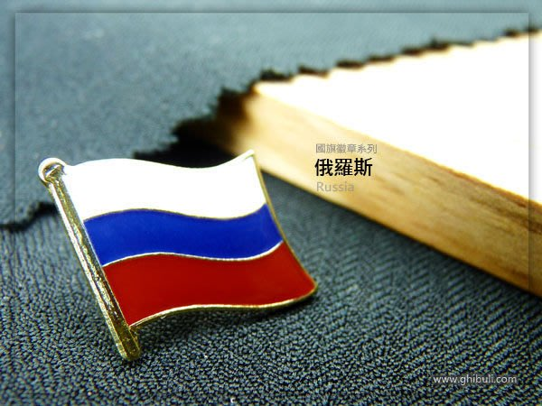 【國旗徽章達人】俄羅斯國旗徽章/國家/胸章/別針/胸針/Russia/超過50國圖案可選