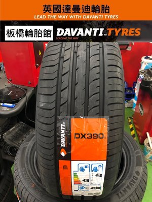 【板橋輪胎館】英國品牌 達曼迪 DX390 185/55/16 來電享特價