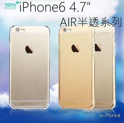 『手機 OUTLET』TOTU 正品 iPhone 6 6s 4.7 吋 硬殼 透名 霧透 超薄 保護殼 透明 現貨