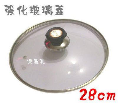 《享購天堂》強化玻璃蓋(28cm)-可搭配Tefal 法國特福系列平底鍋使用 另有26公分.30公分.32公分